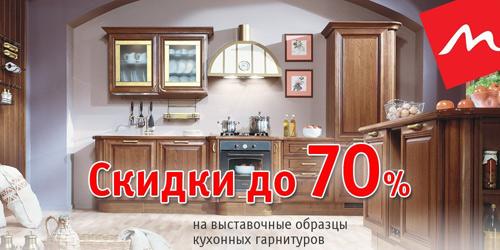 Кухни трио тольятти каталог цены акции скидки на образцы